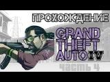 Прохождение GTA IV - часть 4 (Ivan the not so terrible, Concrete jungle, Uncle Vlad)