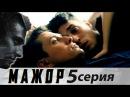 Мажор - Сезон 1 - Серия 5 - криминальная драма HD