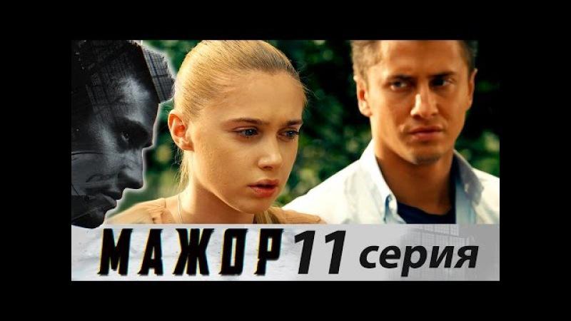 Мажор - Сезон 1 - Серия 11 - криминальная драма HD