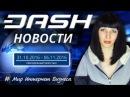 Криптовалюта Dash Новости за 30 10 2016 06 11 2016 Выпуск №34