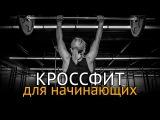 Кроссфит для начинающих - разминочная тренировка rhjccabn lkz yfxbyf.ob[ - hfpvbyjxyfz nhtybhjdrf