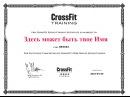 CrossFit Judges Course или Как стать судьей по КроссФит за час! crossfit judges course bkb rfr cnfnm celmtq gj rhjccabn pf xfc!
