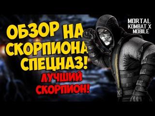 ОБЗОР НА СКОРПИОНА СПЕЦНАЗ!   Mortal Kombat X Mobile