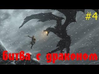* БИТВА С ДРАКОНОМ * The Elder Scrolls V: Skyrim: 4