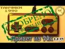 Видео 169 Танчики 1990 привет из 90х выпуск 21, Бой 35 i 36 Закрытие плей листа