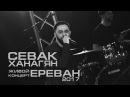 Севак Ханагян Концерт в Ереване Sevak Khanagyan Live in Concert Yerevan 2017 HD OFFICIAL