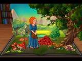 Госпожа метелица. Интерактивная сказка. Братья Гримм