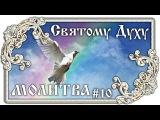 Молитва Святому Духу #10 - Православие - ПЕСНЯ и ТЕКСТ