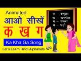Varnamala Geet In Hindi | Hindi Alphabet Song | Hindi Rhymes For Babies | Hindi Kids Songs