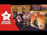 Настольная игра Colt Express. Обзор Кольт Экспресс - приключенческой игры от Знаем Игр...