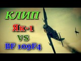 Видеоклип. Воздушный бой Як-1 против Bf-109F4. Ил-2 Штурмовик Битва за Сталинград Ил2...