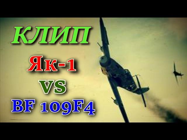 Видеоклип. Воздушный бой Як-1 против Bf-109F4. Ил-2 Штурмовик Битва за Сталинград (Ил2...
