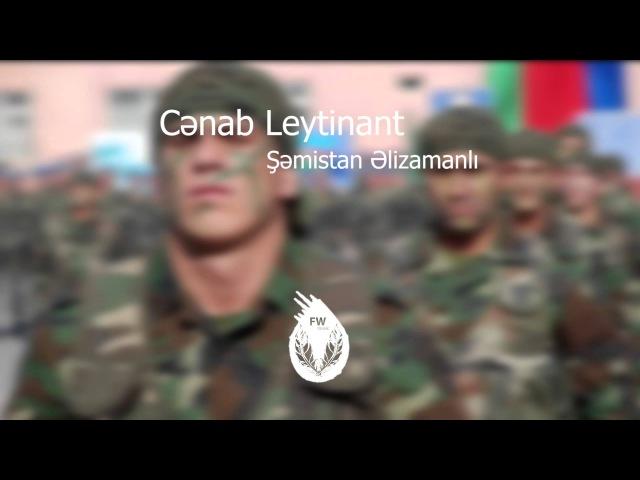 Cənab Leytinant - Şəmistan Əlizamanlı