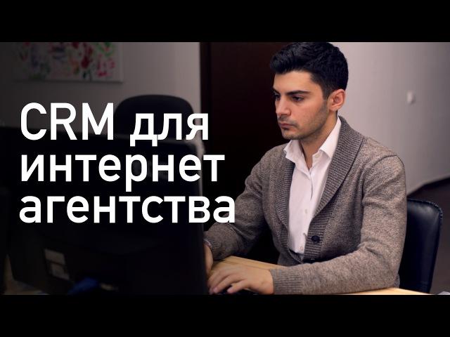 CRM для интернет-агентства