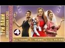 Три лани на алмазной тропе 2016 4 серия Детектив мелодрама сериал 📽