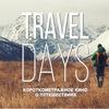 Travel Days в Spalah и Farsch Place