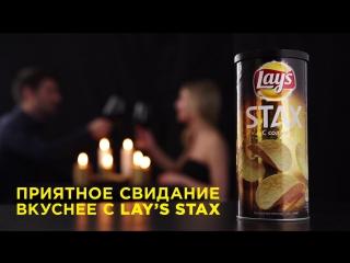Приятное свидание вкуснее с Lay's STAX