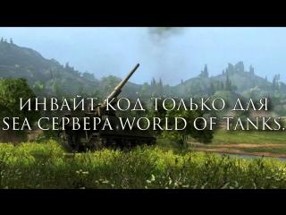 Инвайт-код для World of Tanks (20.000 кредитов, 1.100 золота,Tetrarch и 3 дня према)