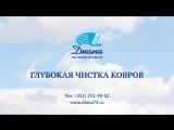 """Глубокая чистка ковров в """"Диане"""""""