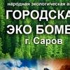 Городская экобомба г.Саров