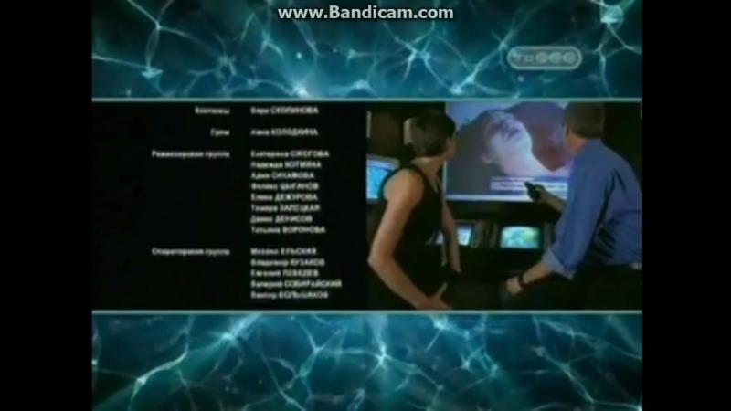 Пси-Фактор 2-й Анонс ТВ3 (06.08.2009)
