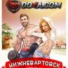 Do4a.com Спортивное питание Нижневартовск