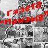 """Макушинская районная газета """"Призыв"""""""