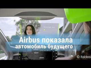 Airbus показала автомобиль будущего
