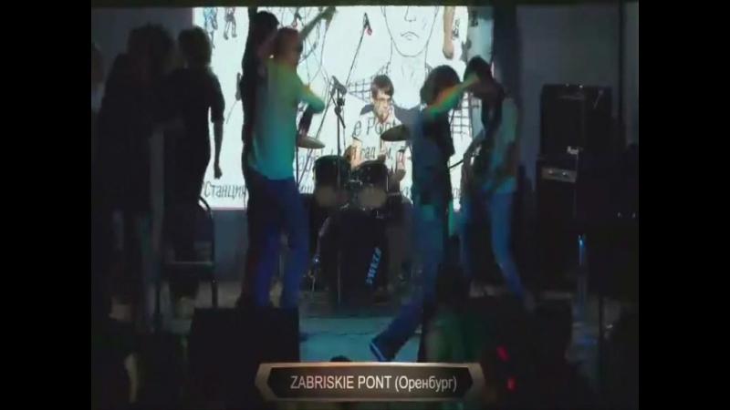 Zabriskie Pont - Собирая землянику симпатизирую малине