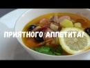 Солянка сборная Рецепт мяснои солянки Вкуснее, чем в ресторане