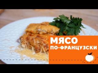 Мясо по-французски [eat easy]