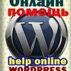 Онлайн помощь Wordpress