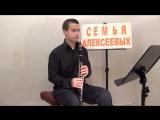 Музыка из кф Миссия невыполнима  Кларнет   Алексеев Егор