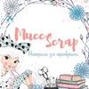 Мисс Scrap - материалы для скрапбукинга. Иркутск