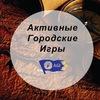 Активные Городские Игры/Городские квесты в Киеве