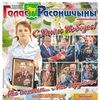 Россоны -  газета Голос Россонщины