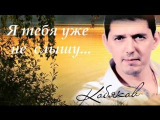 Аркадий Кобяков - Я тебя уже не слышу