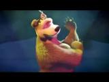 Маша и Медведь и Dj.RadikovЯ рисую речку(Я не шмакодявка)