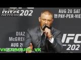 Лучшие моменты с пресс-конференции Конора Макгрегора после боя с Нэйтом Диазом UFC 202 (РУССКАЯ ОЗВУЧКА)