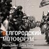 bike31.ru #Быть Добру! Добру Быть!