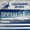 Ресторан Причал №11 Кандалакшский Яхт-клуб