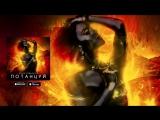 ПРЕМЬЕРА ПЕСНИ!  Юлия Ковальчук - Потанцуй   (Аудио 2017)