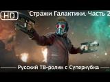 Стражи Галактики 2 (Guardians of the Galaxy Vol. 2) 2017. Русский ТВ-ролик с Суперкубка [1080p]