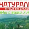 """Первый эко-магазин """"НАТУРАЛИЯ"""", г. Смоленск"""