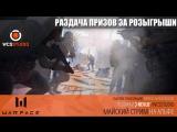 Майский стрим на Альфе(читаем чат и розыгрыши www.twitch.tvwcsstudio)