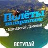 Полёты на параплане в Москве INFINITY SKY