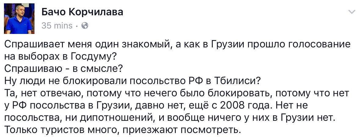 Германия не признает выборы в Госдуму РФ в Крыму - Цензор.НЕТ 8830