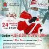 Забег «Дедов Морозов» на Дворцовой