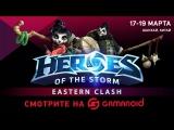 Анонс прямой трансляции Eastern Clash по Heroes of the Storm из Шанхая от Gamanoid