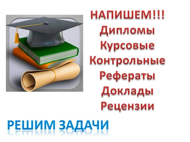 Контрольные работы в Челябинске,Челябинской области